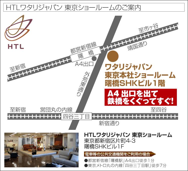ワタリジャパン東京ショールームアクセス