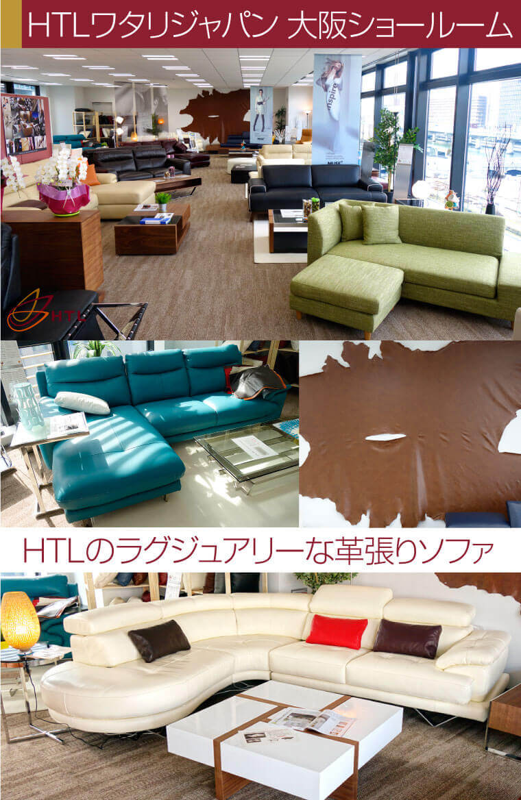 HTLワタリジャパン大阪ショールーム