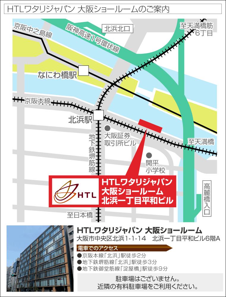 ワタリジャパン大阪ショールームアクセス