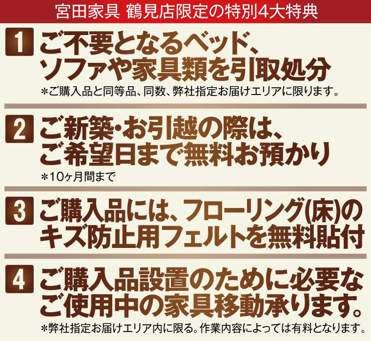 宮田家具鶴見店の特典