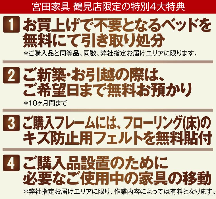 宮田家具の特典