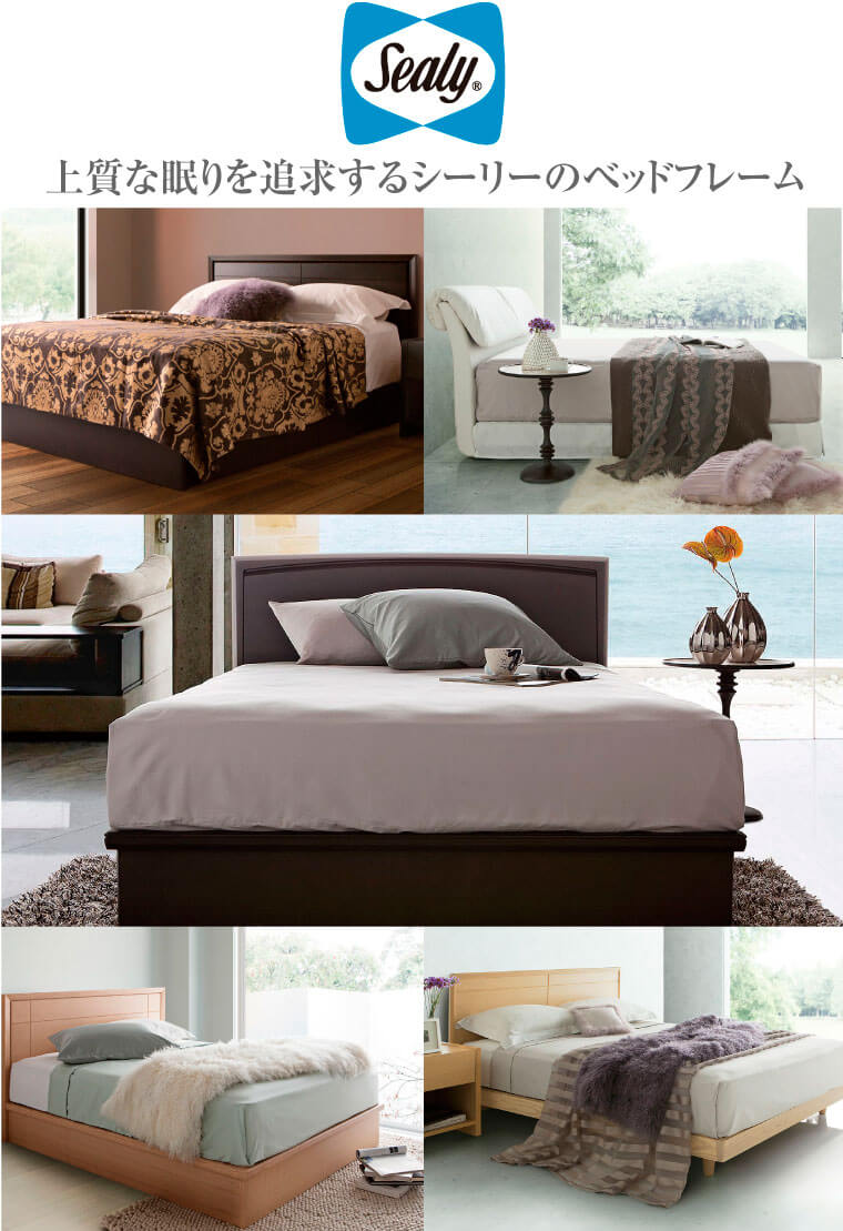 シーリーのベッドフレーム