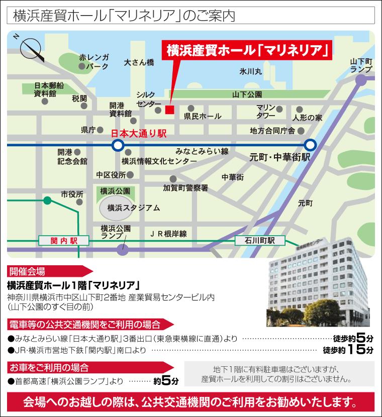 横浜産貿ホールアクセス