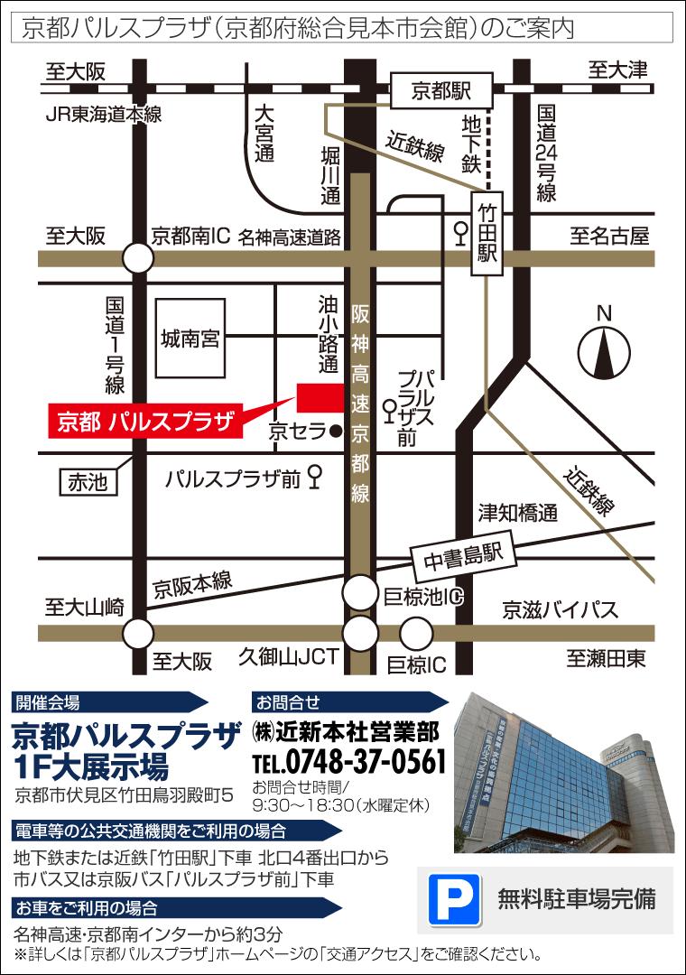 京都パルスプラザアクセス