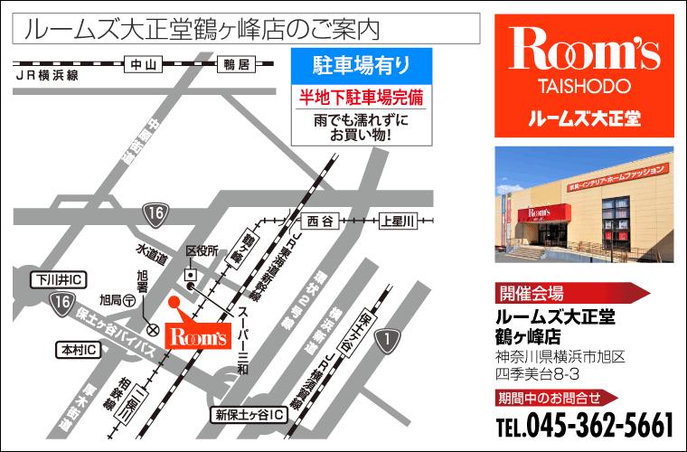 ルームズ大正堂鶴ケ峰店