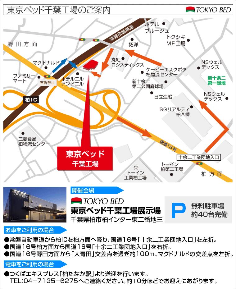 東京ベッド千葉工場アクセス