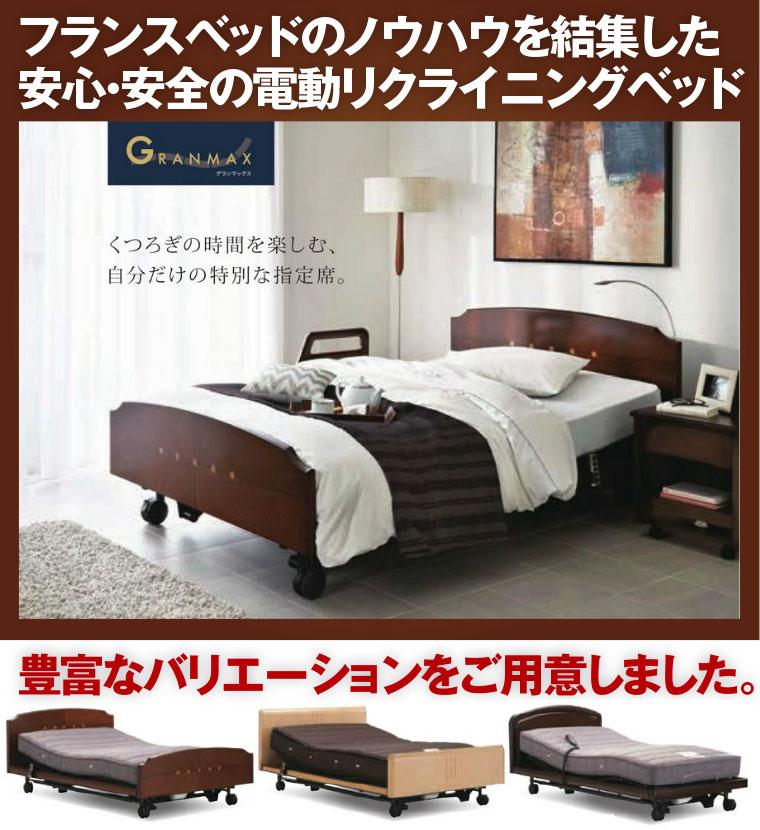 フランスベッド電動リクライニングベッド