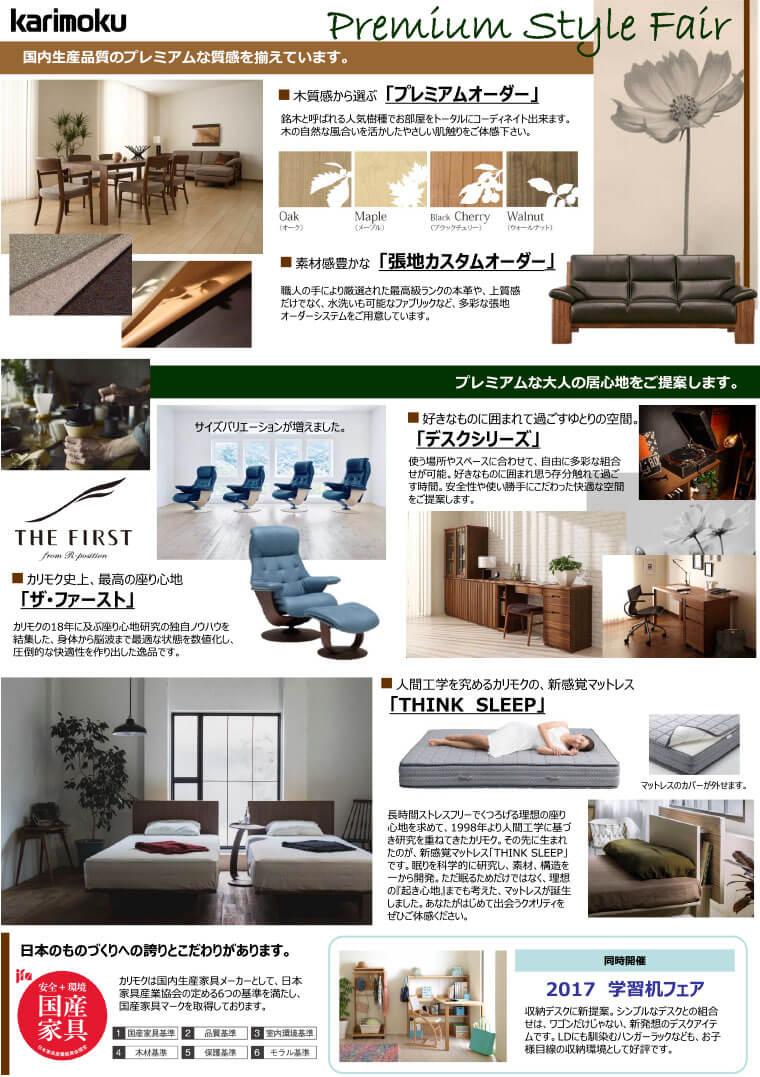 カリモク家具プレミアムスタイルフェア