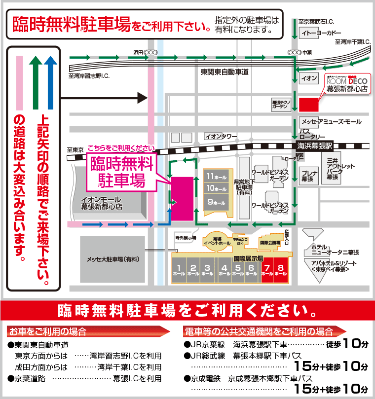 千葉県 > 千葉市美浜区 - 日本郵便
