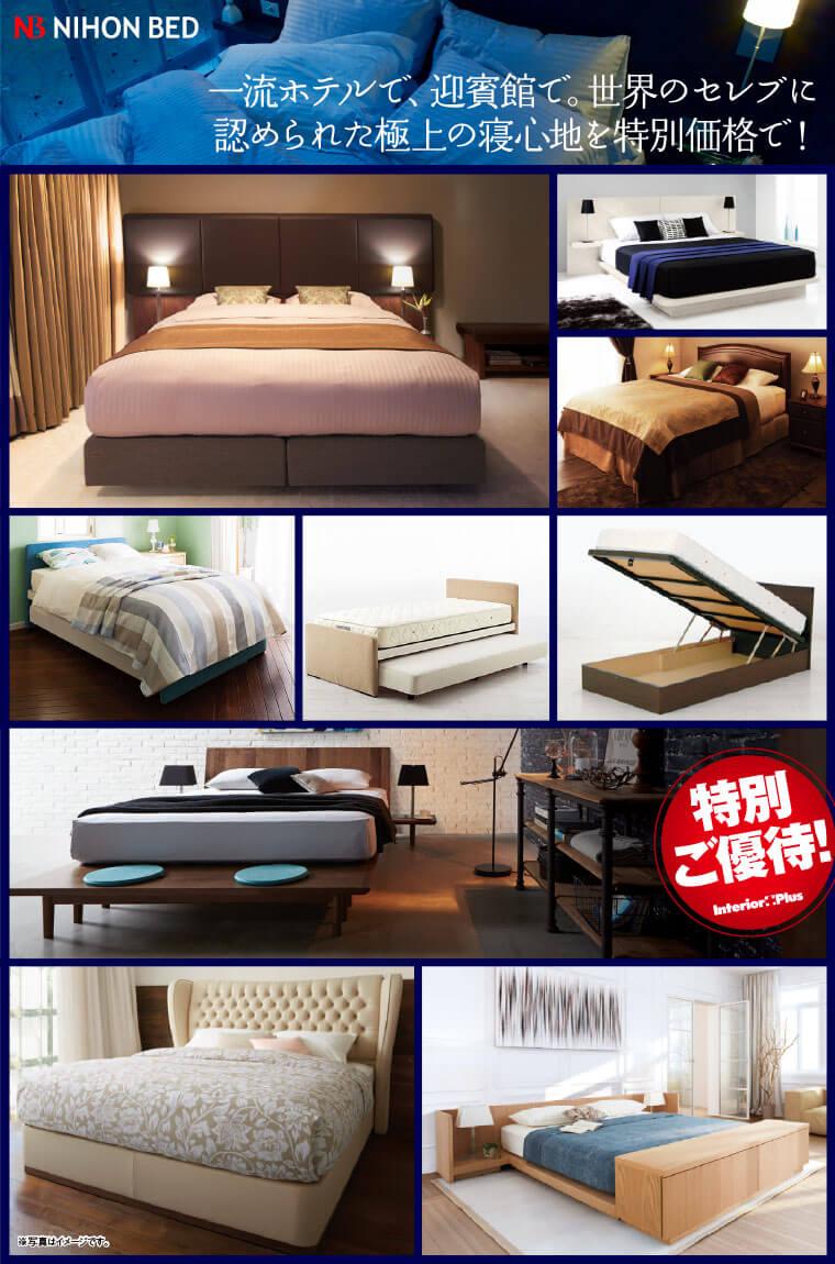 日本ベッドのラインナップ