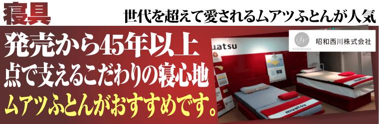多慶屋の寝具