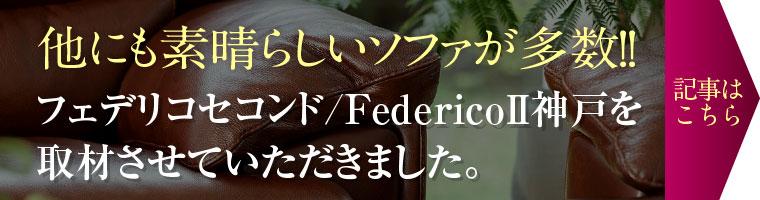 フェデリコセコンド神戸記事