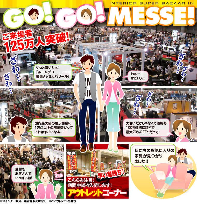 GO!GO! MESSE