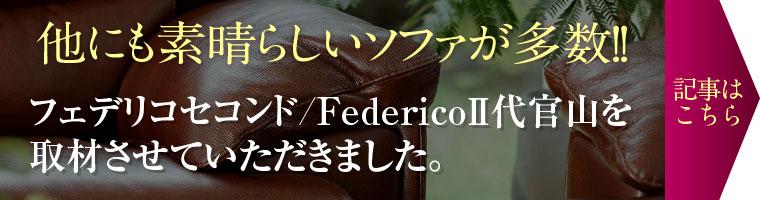フェデリコセコンド代官山記事