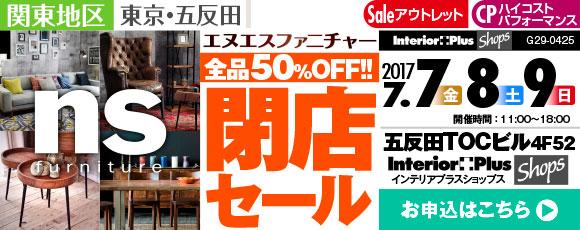 NSfurniture 閉店セール|インテリアプラスショップス五反田TOC