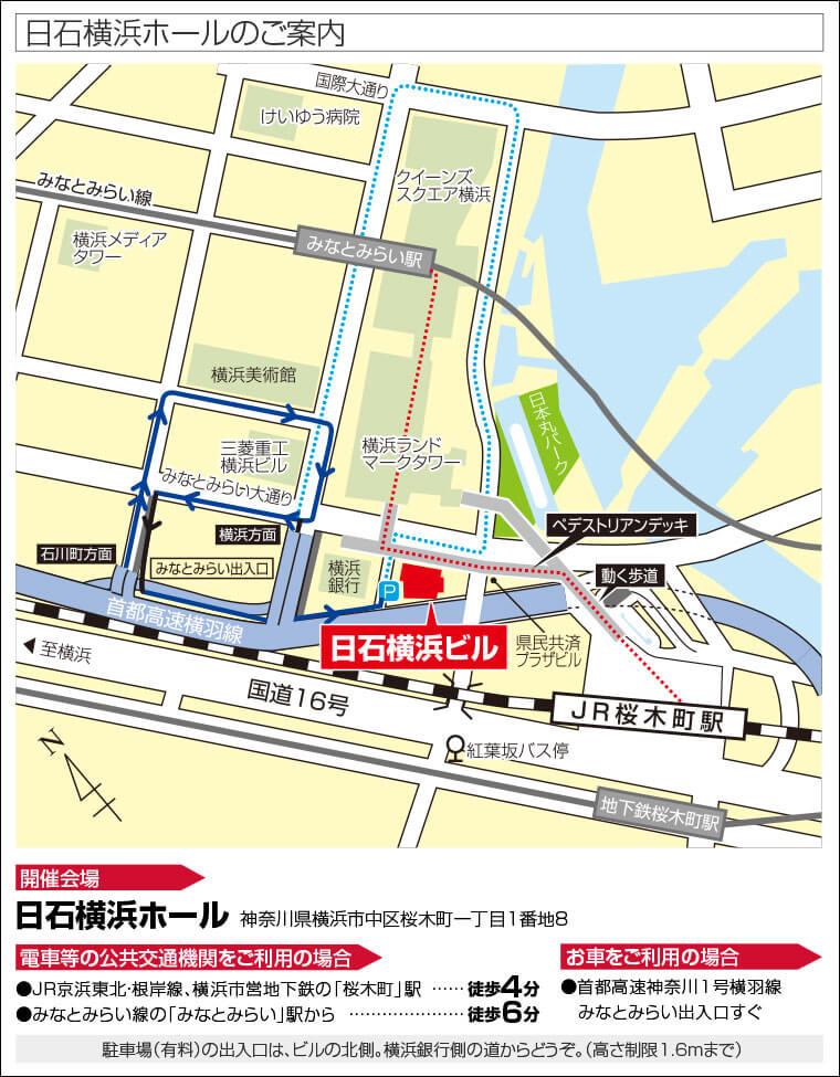 日石横浜ホールアクセス