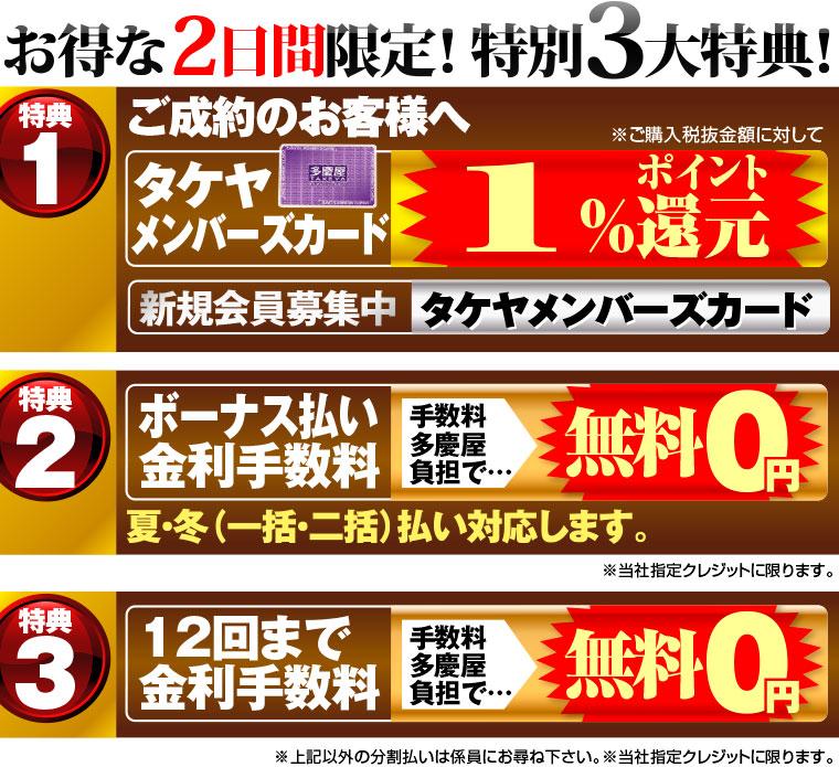 多慶屋の特別3大特典