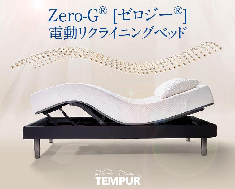 ZeroG電動リクライニングベッド