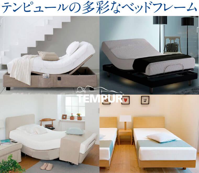 テンピュールのベッドフレーム