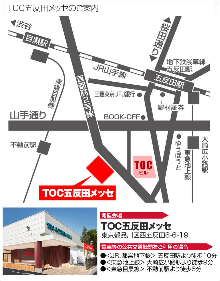 TOC五反田メッセのアクセス