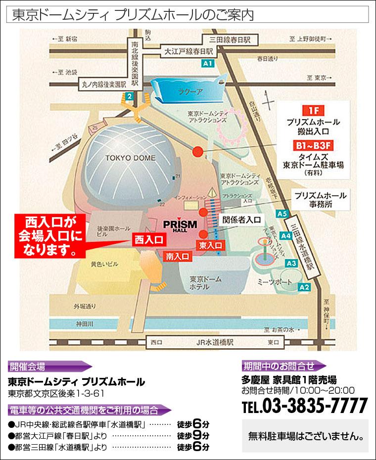 東京ドームシティアクセス