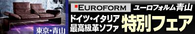 ユーロフォルム青山 オープン記念 ご優待フェア