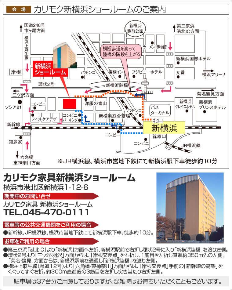 カリモク家具新横浜ショールーム