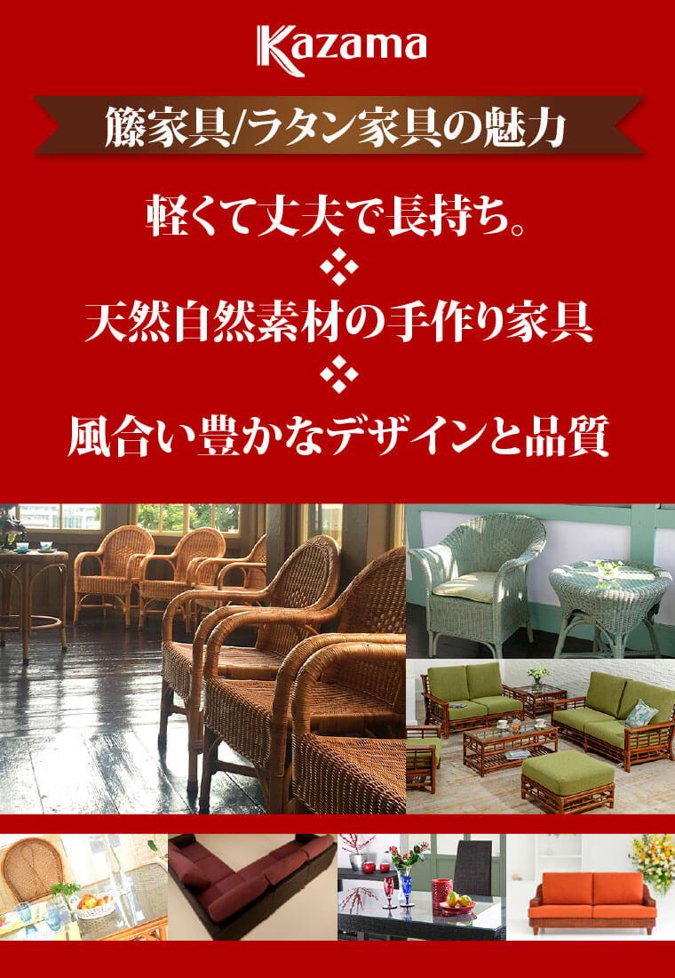 籐家具ラタン家具の魅力