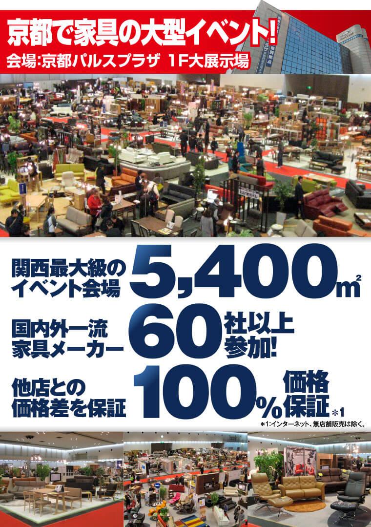 京都の家具の大型イベント