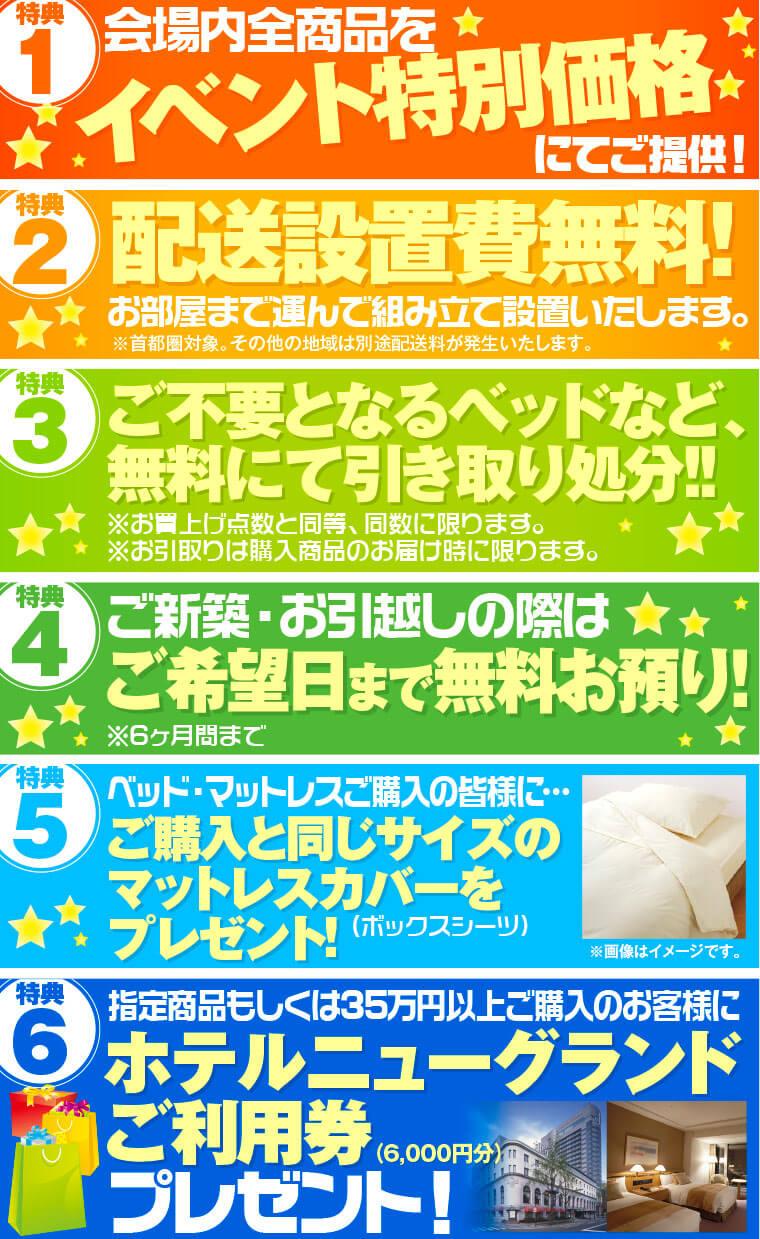 日本ベッドの特典