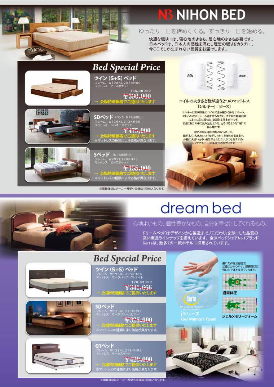 日本を代表するベッドメーカー