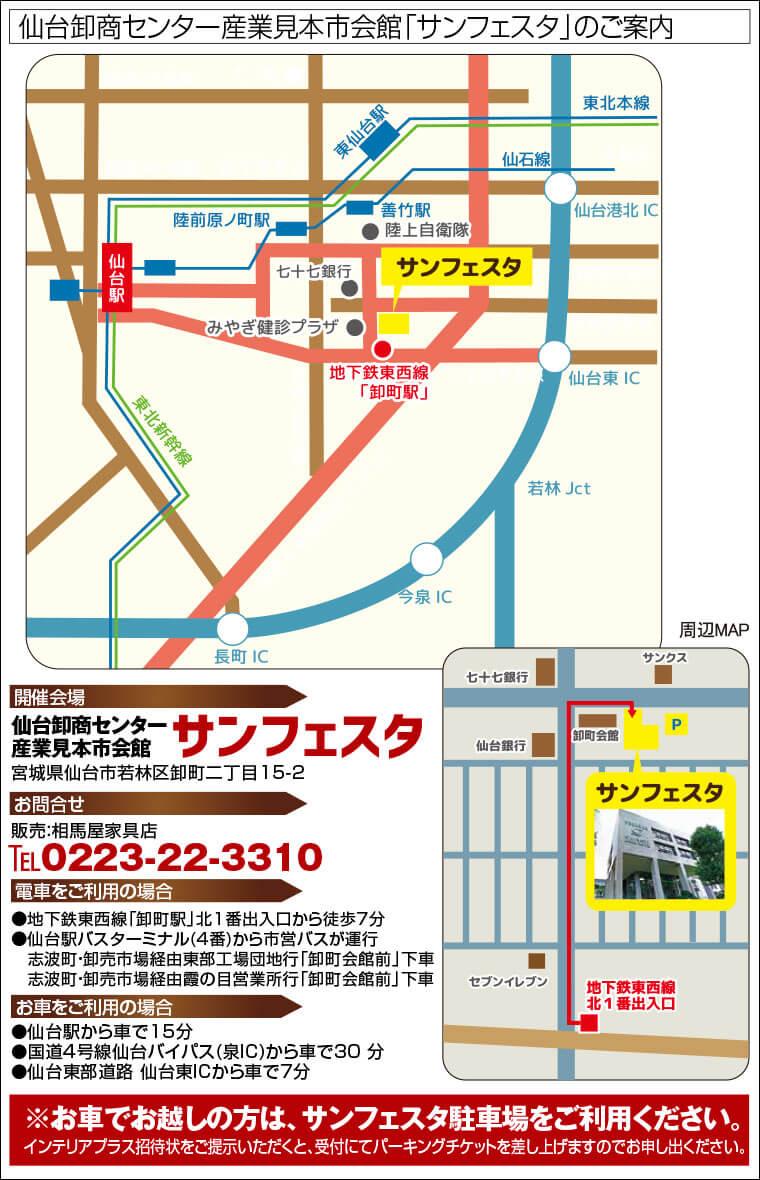 仙台卸商センター産業見本市会館「サンフェスタ」へのアクセス