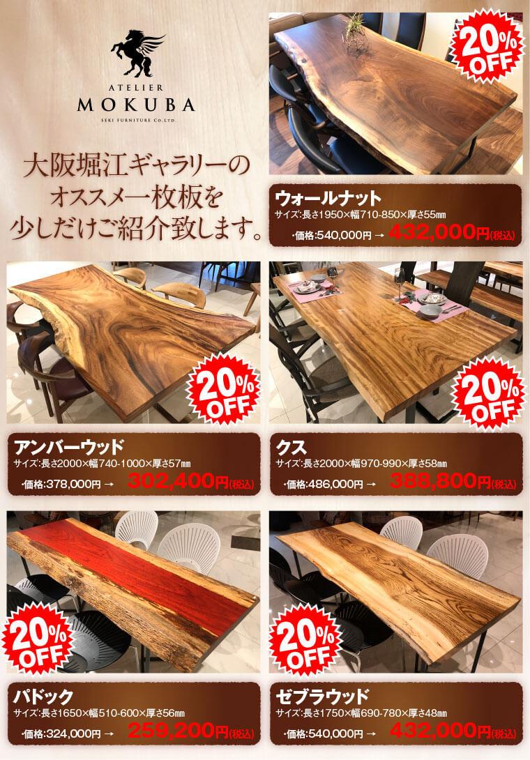 大阪堀江ギャラリーのおすすめ一枚板