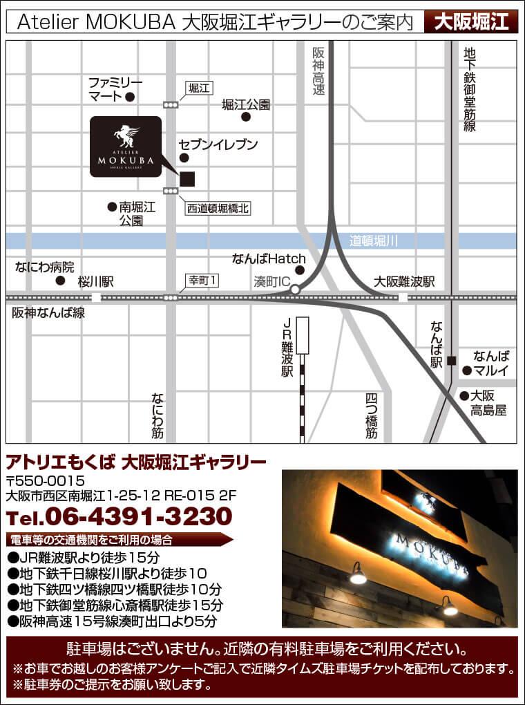 アトリエ木馬 大阪堀江ギャラリーへのアクセス