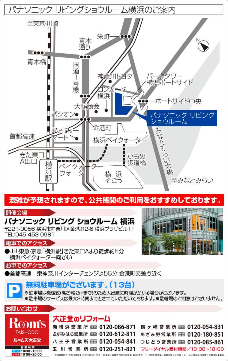 パナソニックリビングショウルーム横浜のアクセス