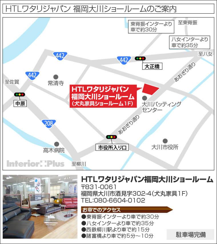 ワタリジャパン福岡大川ショールームアクセス