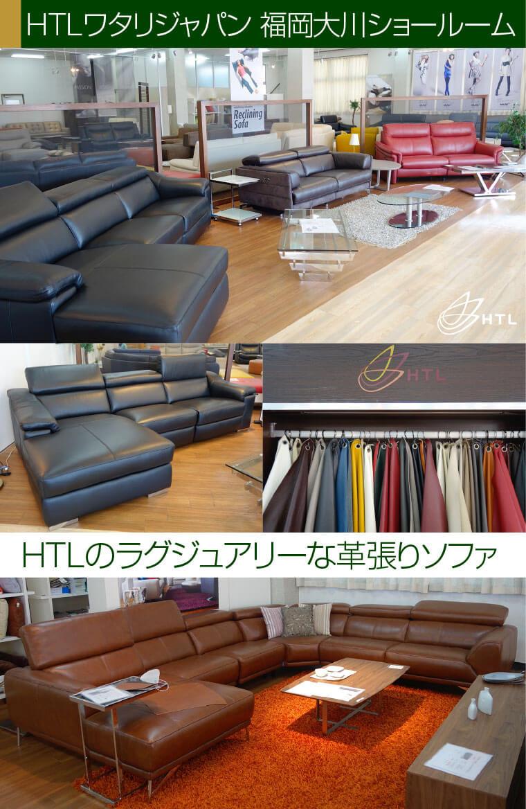 HTLワタリジャパン福岡大川ショールーム