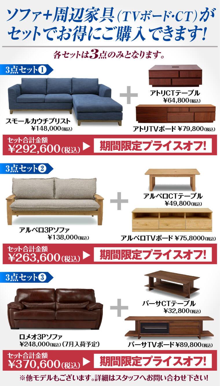 ソファ+周辺家具3点セット