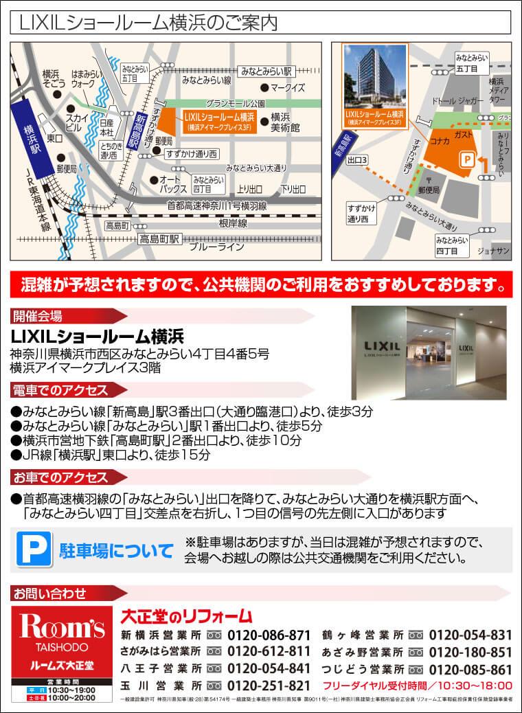 LIXILショールーム横浜へのアクセス