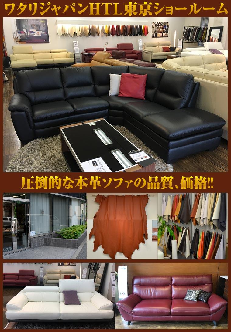 ワタリジャパンHTL東京ショールーム
