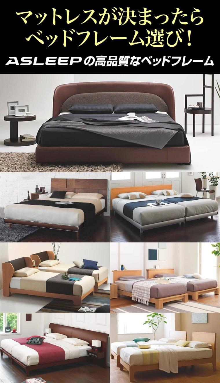 アスリープのベッドフレーム