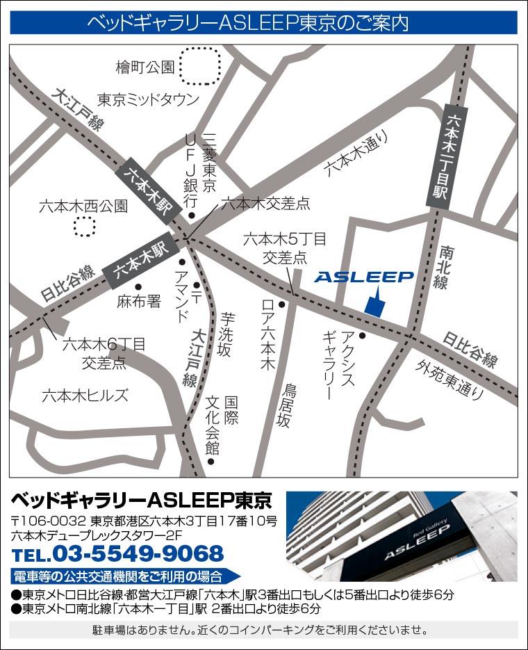ベッドギャラリーASLEEP東京へのアクセス