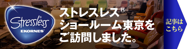 ストレスレス®ショールーム東京取材記事