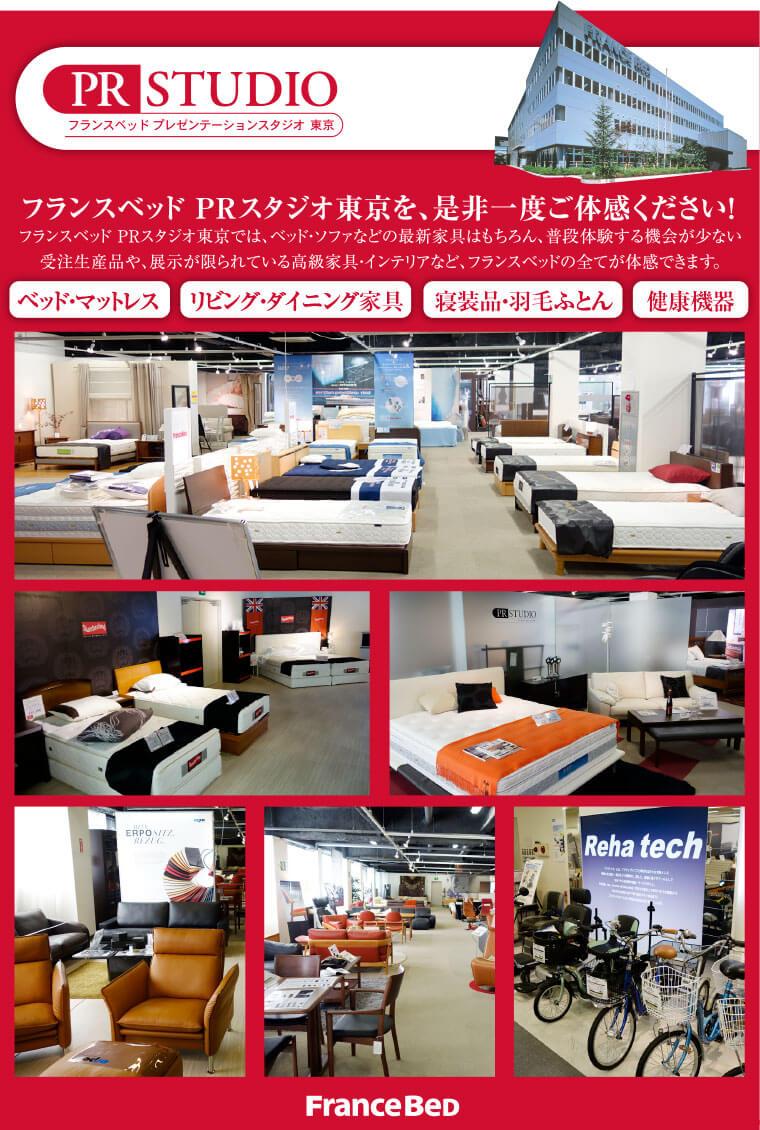 フランスベッドPRスタジオ東京