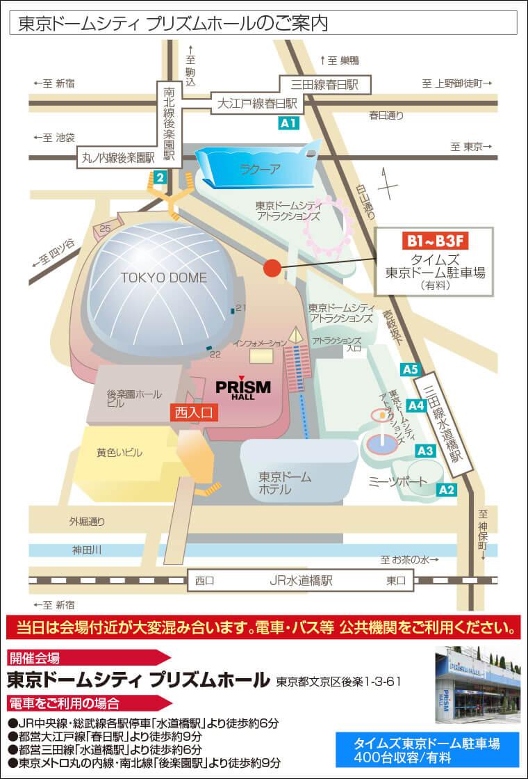 東京ドームシティへのアクセス