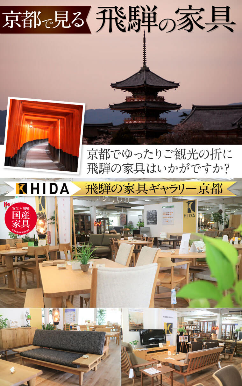 京都で見る飛騨の家具