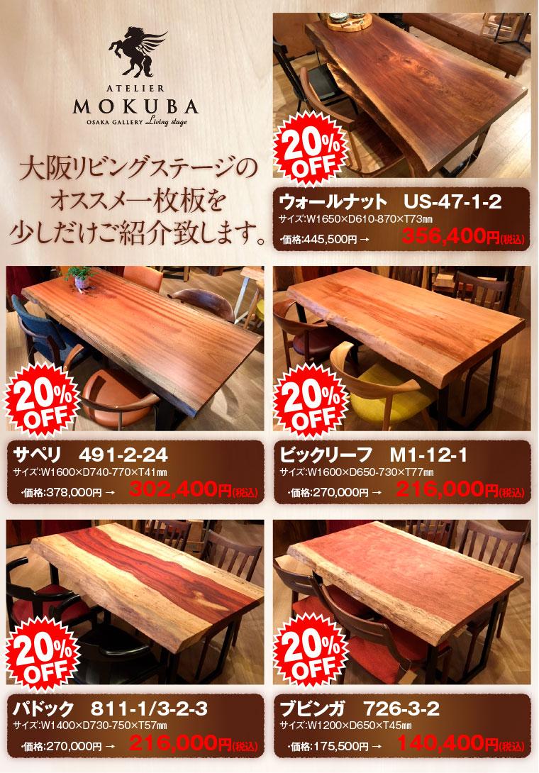 大阪リビングステージおすすめの一枚板