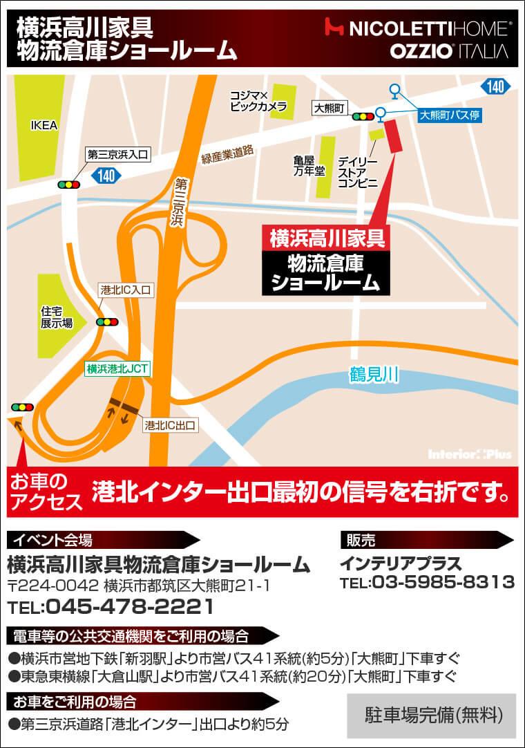 横浜高川家具物流倉庫へのアクセス