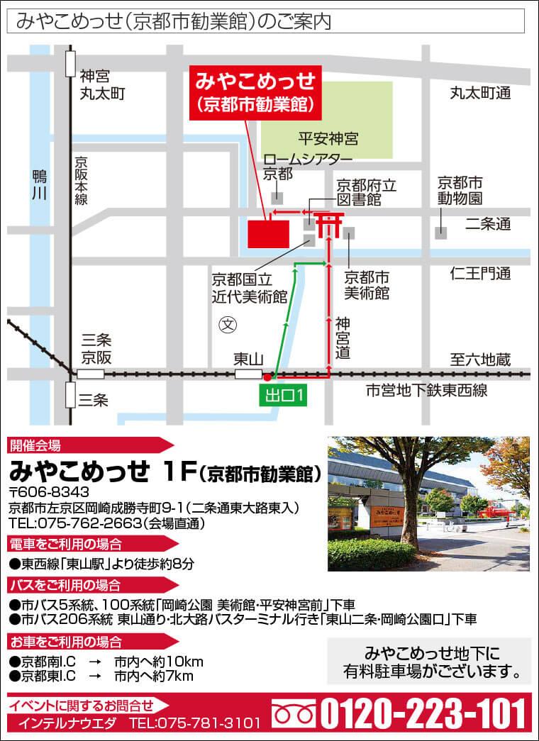 みやこめっせ(京都市勧業館)へのアクセス