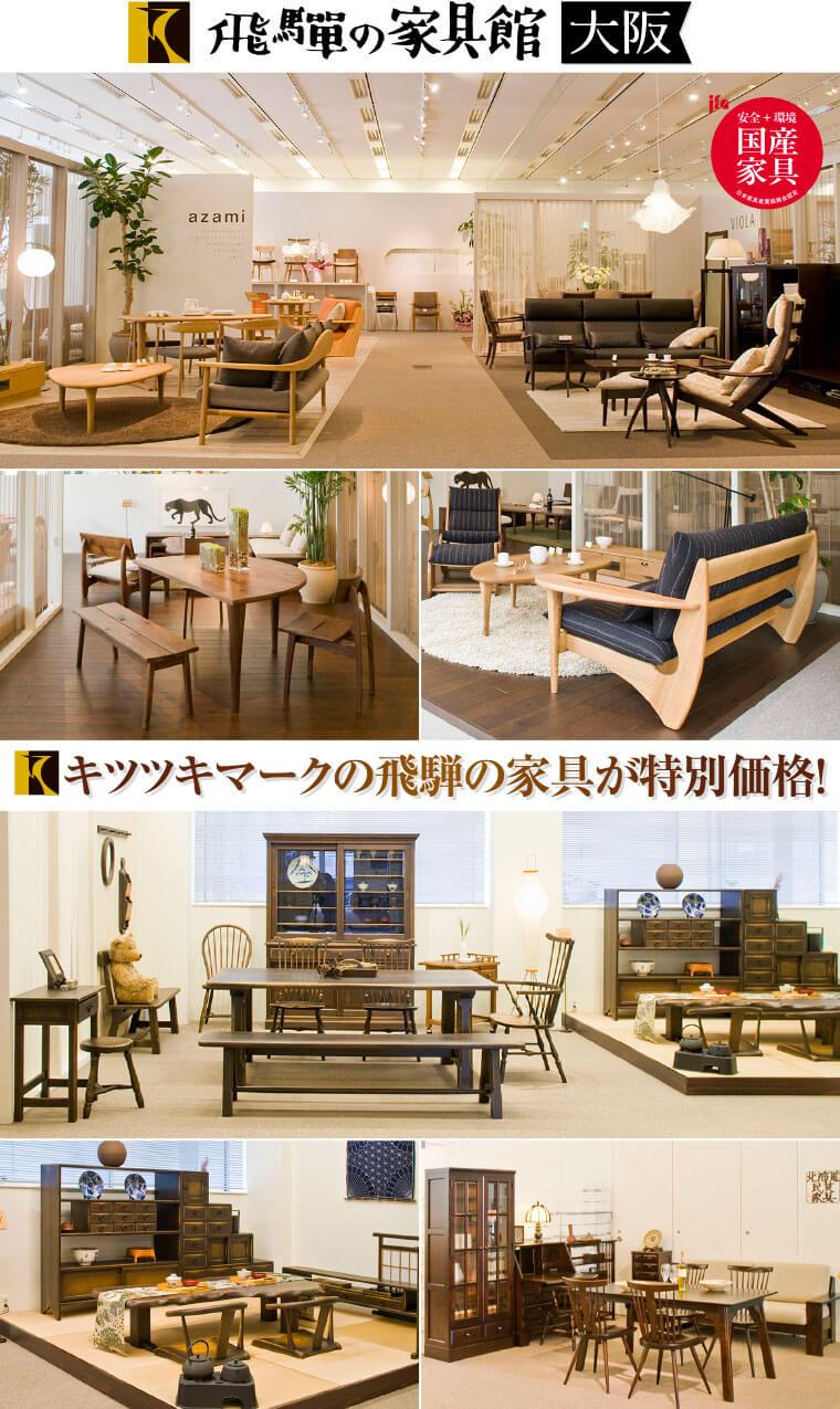飛騨の家具館大阪ショールーム